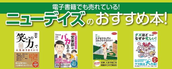 ニューデイズのおすすめ本!