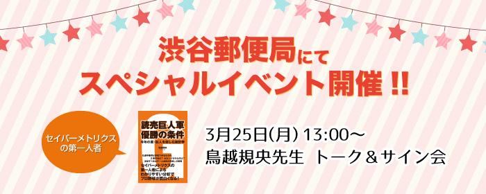 渋谷郵便局にてスペシャルイベント開催