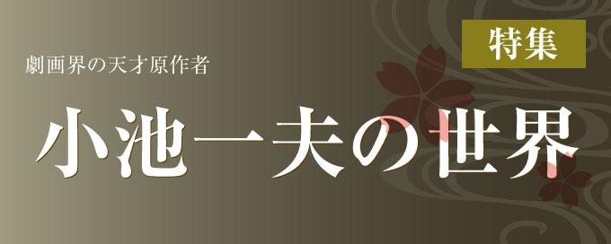 bnr_koikekazuo