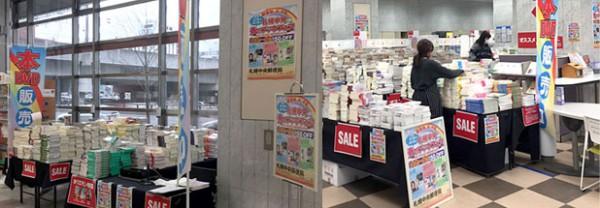 札幌中央郵便局ブックフェア