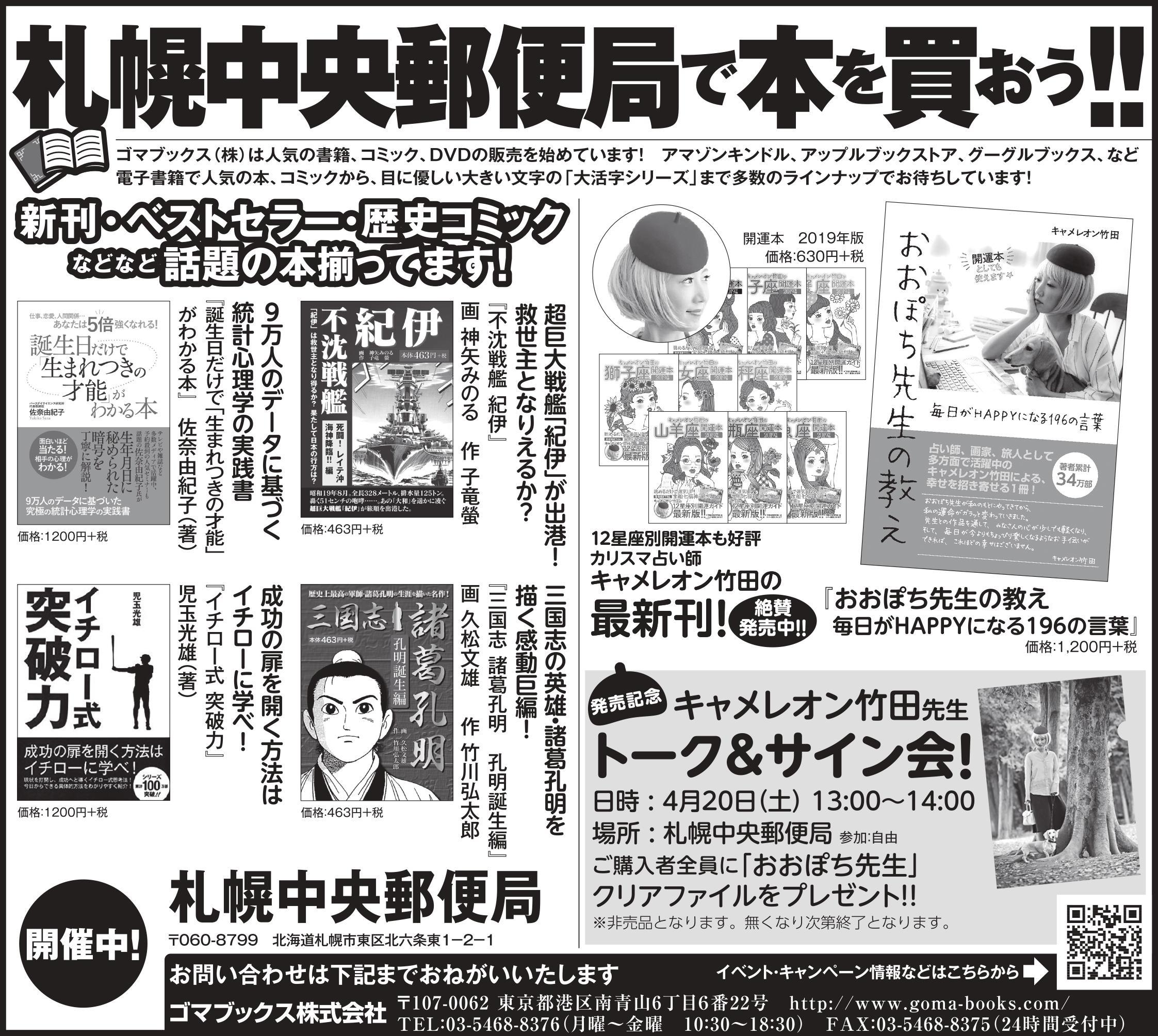 北海道新聞_半五段
