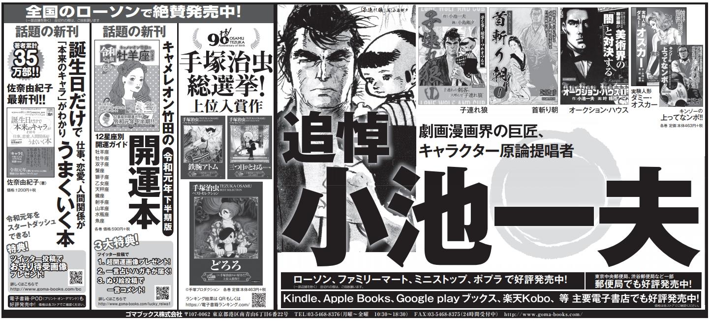 190605日経広告