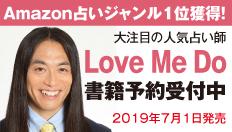 Love-Me-Do_232_132