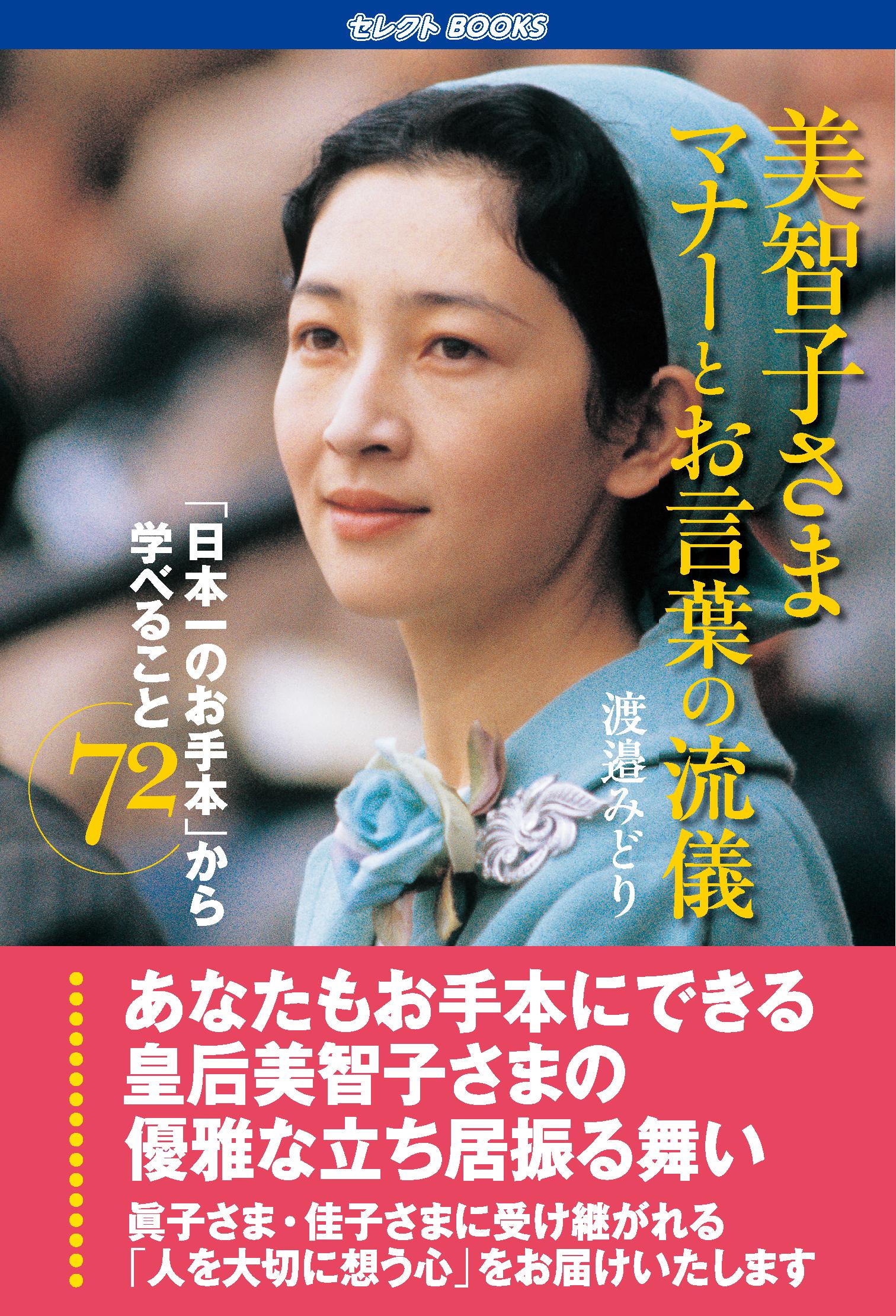 【FM】美智子さま マナーとお言葉の流儀(書影)