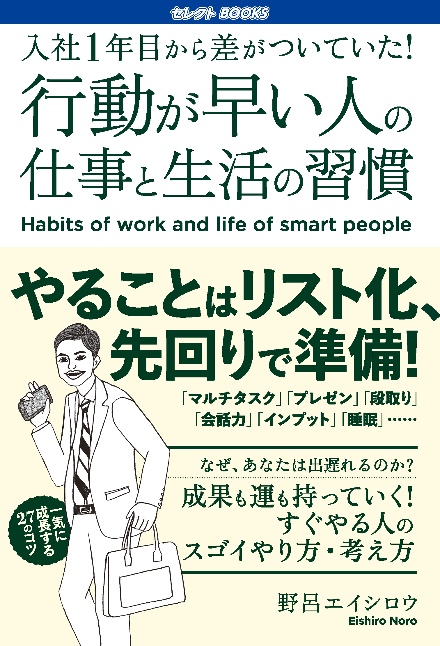 【FM】行動が早い人の仕事と生活の習慣(書影)