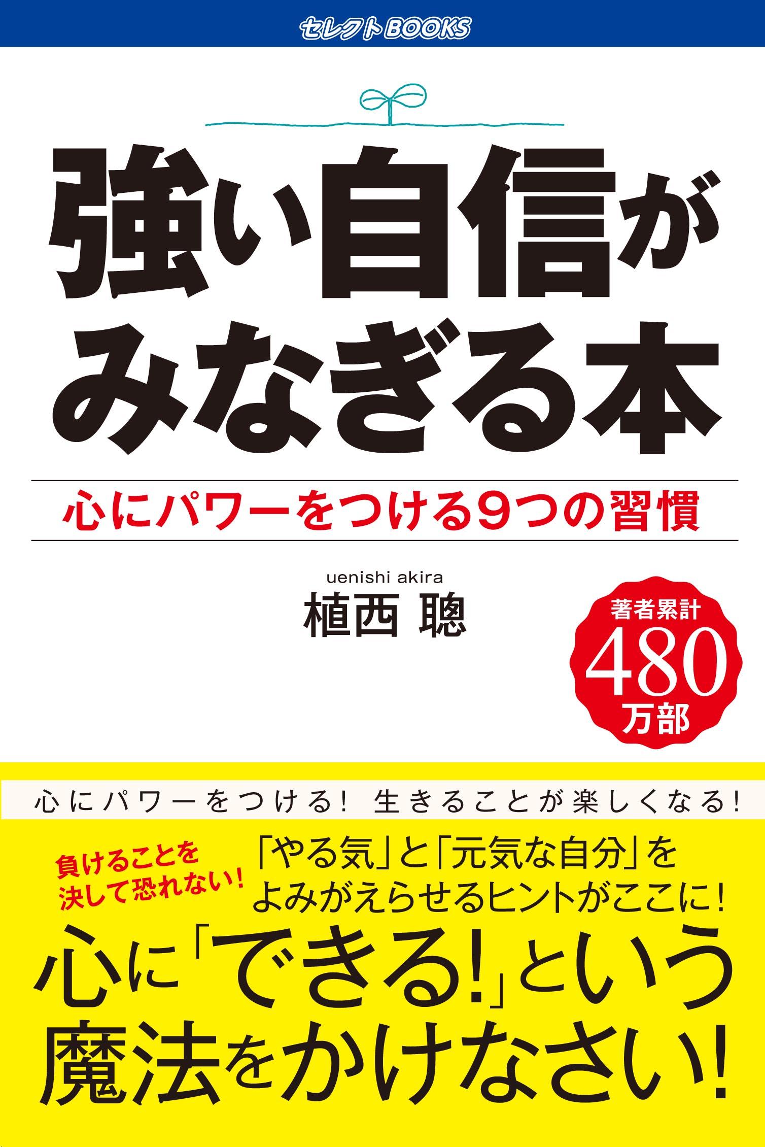 【FM】強い自信がみなぎる本(書影)