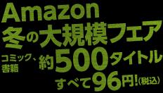 Amazon冬_ハ_ナー_232_132