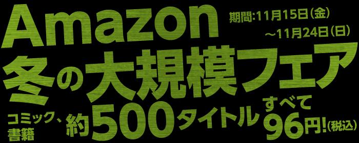 Amazon冬_700_280