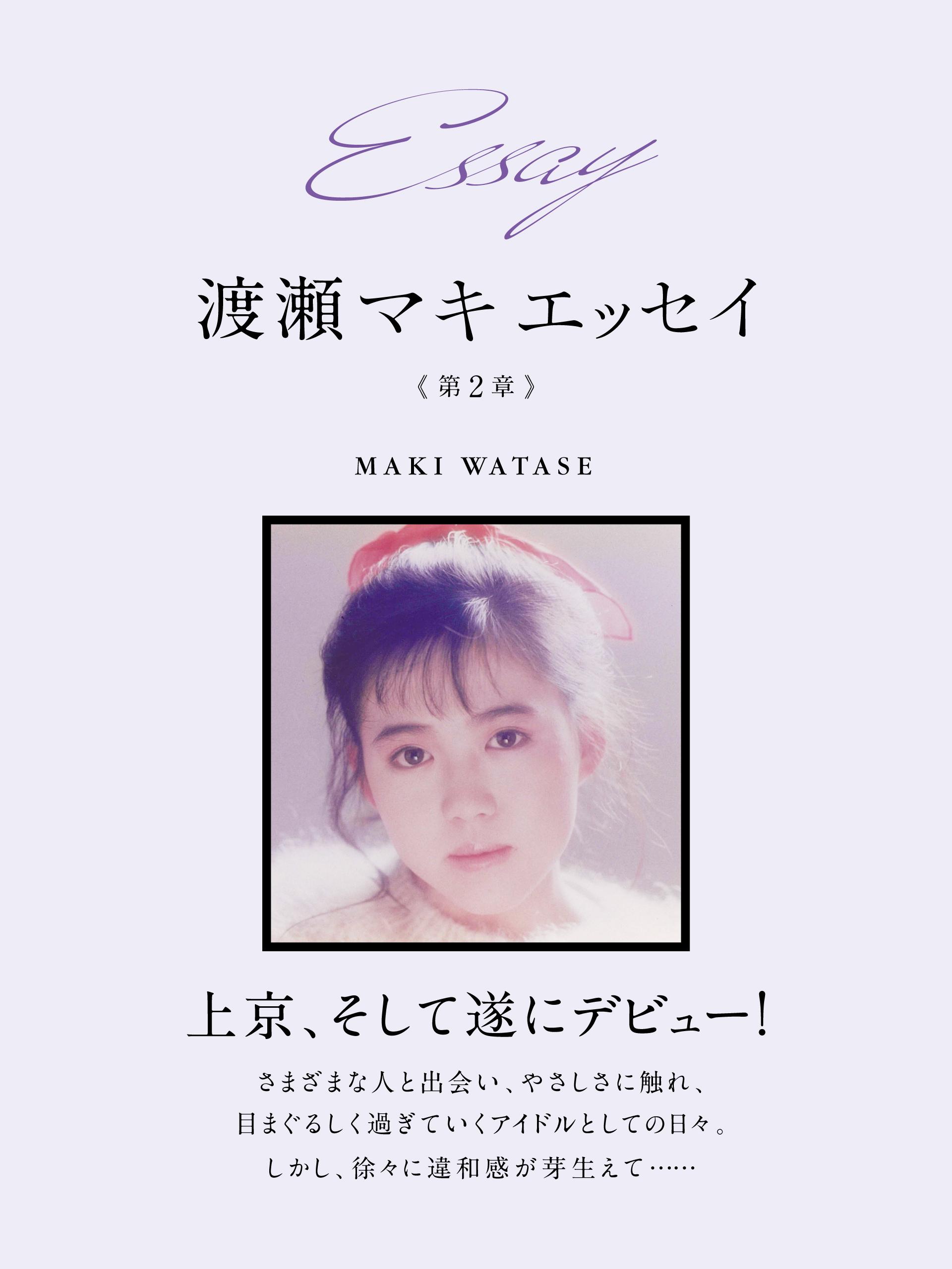 渡瀬マキ2章