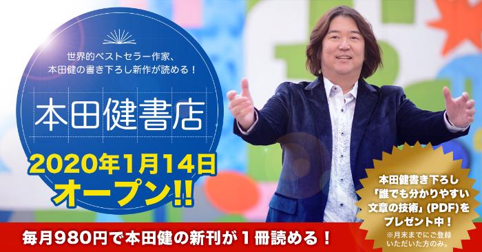 本田健書店2020年1月14日オープン