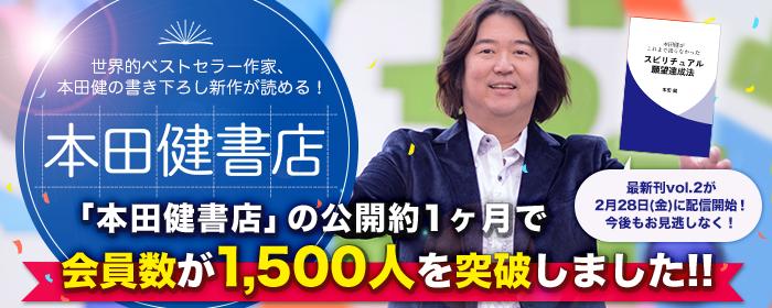 本田健1500突破_700_280