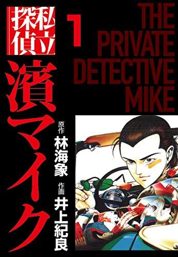 春のKindle本フェア_私立探偵濱マイク