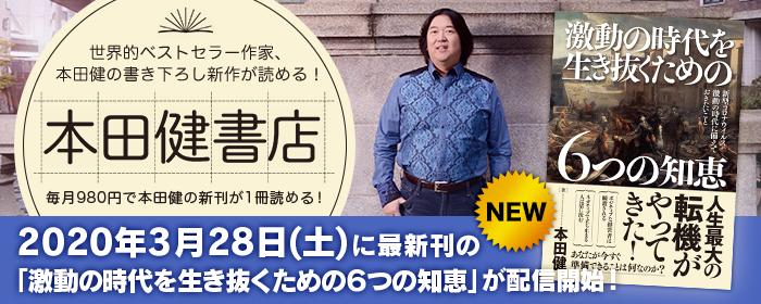 本田健_700_280配信告知vol3