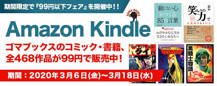 20200306バナー_99円セール