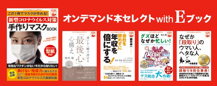 「オンデマンド本セレクトwith E ブック」5月度新作タイトル