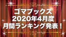 ranking202003