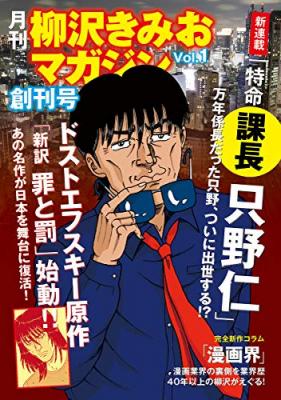 月刊柳沢きみおマガジン