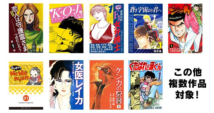 google_長編漫画セール2