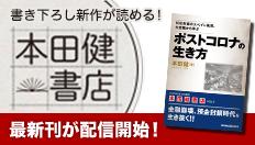 本田健書店