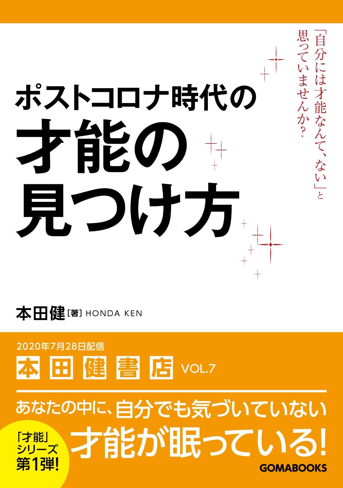 hondaken_vol6