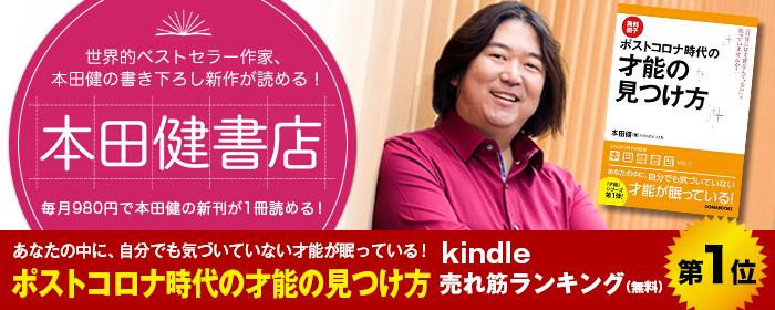 本田健vol6