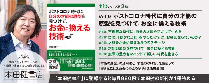 本田健vol8