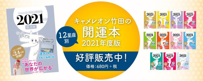 2021年版開運本