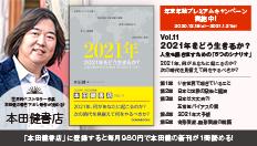 本田健書店Vol.11
