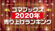 2020ranking