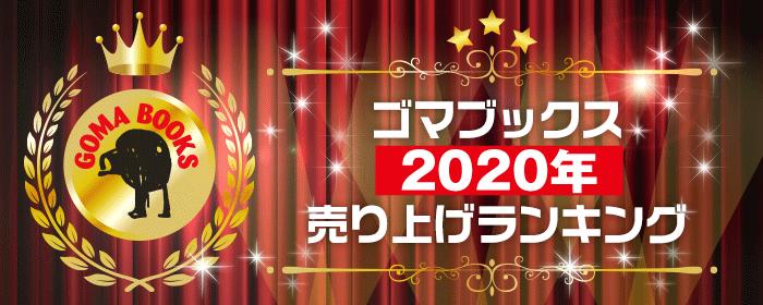 2020年間ランキング