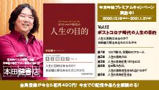 本田健書店Vol.12