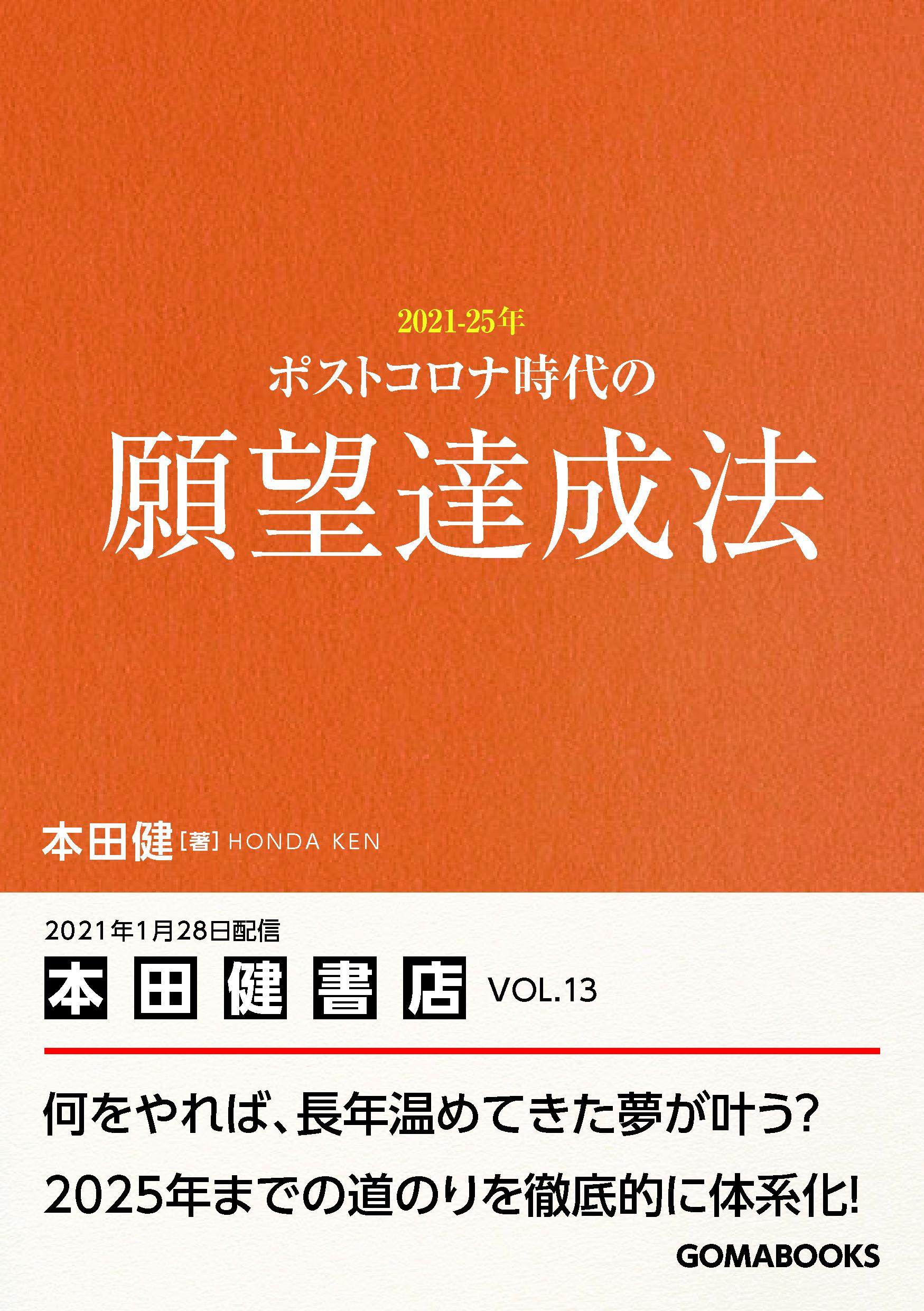 本田健書影
