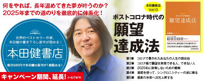 コロナ 本田 健