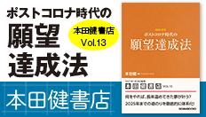 本田健書店Vol.13