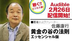 佐藤康行書店