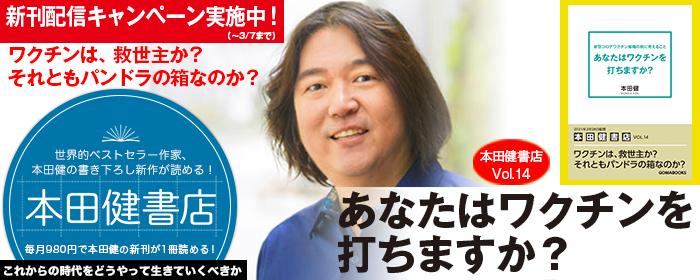 """本田健書店14キャンペーン用""""/"""