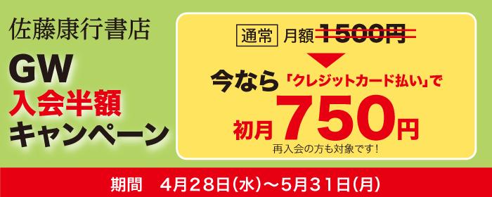 佐藤康行書店GWキャンペーン