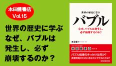 本田健書店Vol.15