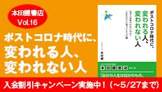 本田健書店Vol.16