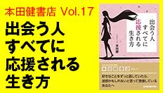本田健書店Vol.17