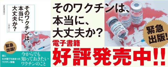 """ワクチン""""/"""
