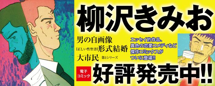 """柳沢きみお新作配信""""/"""