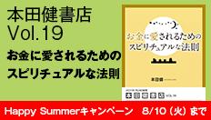 本田健書店Vol.19