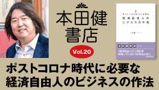 本田健書店Vol.20