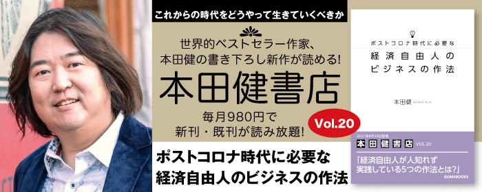 """本田健書店20""""/"""