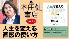 本田健VOL21