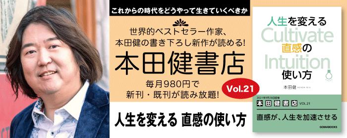 本田健VOL20